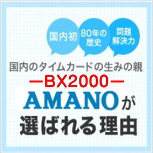 AMANOアマノ電子タイムレコーダーBX2000