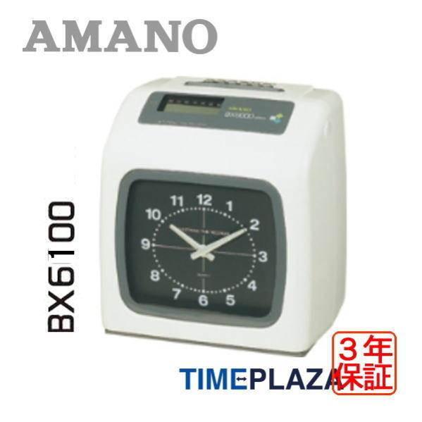 【買換応援】アマノ AMANO 電子タイムレコーダー BX6100 汎用タイムカード1箱付【6欄・赤黒印字】