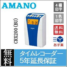 【下取りあり】アマノAMANOCRX-200(BU)タイムレコーダー(5年保証)