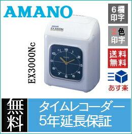 【下取りあり】アマノAMANOEX3000Ncタイムレコーダー(5年保証)