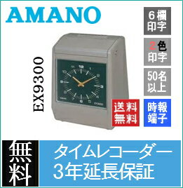 アマノAMANOEX9300タイムレコーダー(赤/黒2色/外部時報付き3年保証)