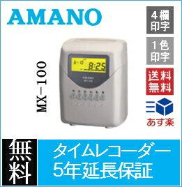 【下取りあり】アマノAMANO時間集計タイムレコーダーMX-100(5年保証)