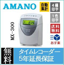 【下取りあり】アマノAMANOEX9800タイムレコーダー(赤/黒2色/外部時報、残業積算機能付3年保証)