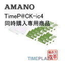 【TimeP@CK-ic4同時購入専用】アマノ AMANO TimeP@CK用 iC P@CKカード 10枚セット