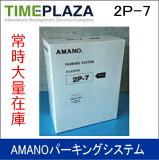 【在庫豊富】アマノ AMANO タイムレジ用ロール紙 レジペーパー 2P-7