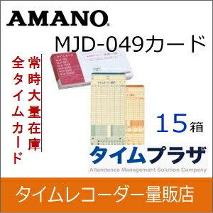 アマノ AMANO タイムカード MJD-049カード 15箱★タ...