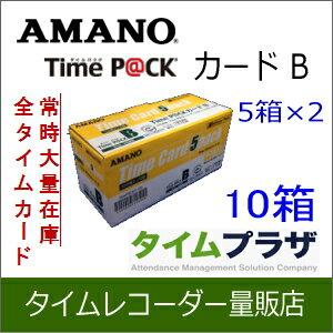 アマノ AMANO タイムカード TimeP@CKカードB 10箱【TimeP@CK/TimeP@CK2...