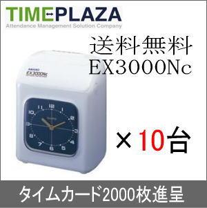 アマノAMANOEX3000Ncタイムレコーダー(5年保証)