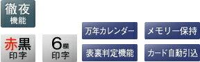 最安値に挑戦!アマノAMANOEX3000Ncタイムレコーダー(5年保証)