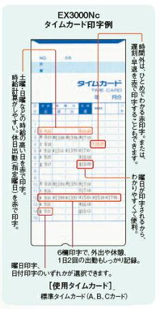 アマノAMANOEX3000Ncオリジナルタイムカード(アマノ標準カードA・B・C互換品)2箱付★レビュー投稿でさらに粗品進呈アリ★タイムプラザ