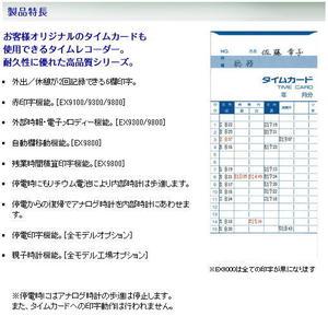 アマノAMANOEX9100タイムレコーダー(赤/黒2色3年保証)