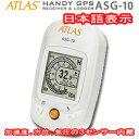 加速度・方位・気圧の3センサー内蔵 ATLAS ASG-10