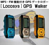 GPS Walker GPSロガー 【FMラジオ・MP3機能付き】