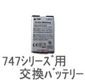 747シリーズ用 交換バッテリー【メール便対応商品】