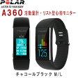 Polar(ポラール) A360 チャコールブラック【S/M/Lサイズ】POLAR(ポラール)活動量計・リスト型心拍モニター【送料・代引手数料無料】≪あす楽対応≫