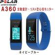 Polar(ポラール) A360 ネイビーブルー【Mサイズ】POLAR(ポラール)活動量計・リスト型心拍モニター【送料・代引手数料無料】≪あす楽対応≫