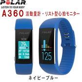 ●SALE セール●Polar(ポラール) A360 ネイビーブルー【Mサイズ】POLAR(ポラール)活動量計・リスト型心拍モニター【送料・代引手数料無料】≪あす楽対応≫