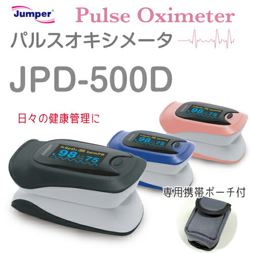 パルスオキシメーター JPD-500D軽量・コンパクト心拍計脈拍 血中酸素濃度計≪...