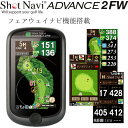 Shotnavi-advance2fw-