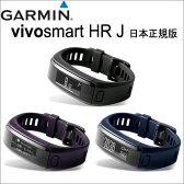 vivosmart HR J 日本正規版 (ヴィヴォスマート エイチアール ジェイ)ライフログデバイスGARMIN(ガーミン)≪あす楽対応≫