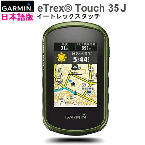 イートレックスタッチ35ジェイ日本語版(eTrexTouch35J)日本詳細地形図2500/25000搭載【送料・代引手数料無料】GARMIN(ガーミン)