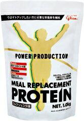 グリコ ミールリプレイスメントプロテイン ミルクショコラ味【1kg】POWER PRODUCTION パワープロダクション