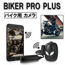 〈ポイント10倍〉BIKER PRO PLUS (BikerProPlus) バイク用カメラWiFi機能付きで撮影シーンをスマホで確認可能!【送料&代引手数料無料】