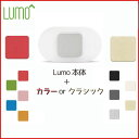 Lumo-colo_cla-set