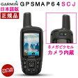 【純正ケース付き】日本詳細地形図2500/25000インストール済GPSmap64SCJ 日本語版【送料・代引手数料無料】(GPS map 64 SCJ)GARMIN(ガーミン)753739180195≪あす楽対応≫
