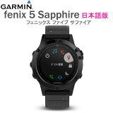 fenix 5 Sapphire 日本語版(フェニックス ファイブ サファイア 日本語版)高機能GPSウォッチ!fenix5 Sapphire フェニックス5 サファイア【送料代引手数料無料】GARMIN(ガーミン)