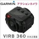 VIRB 360 日本正規版(ヴァーブ 360 日本正規版)...