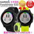 ●SALE セール●【ポイント3倍】フォアアスリート935(ForeAthlete935)【日本正規品・1年保証】GPS専門店◎最新ファームウェア出荷【送料・代引手数料無料】フォアアスリート 935 (ForeAthlete 935)GARMIN(ガーミン)≪あす楽対応≫