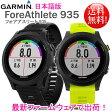 【ポイント3倍】フォアアスリート935(ForeAthlete935)【日本正規品・1年保証】GPS専門店◎最新ファームウェア出荷【送料・代引手数料無料】フォアアスリート 935 (ForeAthlete 935)GARMIN(ガーミン)