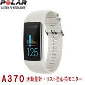 Polar(ポラール) A370 アイボリーホワイト【Sサイズ】【M/Lサイズ】POLAR(ポラール)活動量計・リスト型心拍モニター【送料・代引手数料無料】
