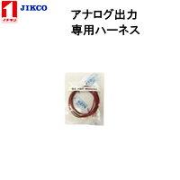 アナログ出力専用ハーネス酸素濃度計オプションイチネンジコ−