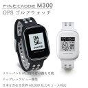 「ポイント10倍」FineCaddie M300 (ファインキャディ エム300)【GPSゴルフ 腕時計型 国内正規品】【送料・代引手数料無料】≪あす楽対応≫