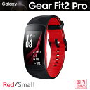【ポイント10倍】Samsung Galaxy Gear Fit 2 Pro <Red Sサイズ>GPS搭載高機能スマートバンドSM-R365NZRNXJP≪あ...