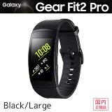 【ポイント10倍】Samsung Galaxy Gear Fit 2 Pro <Black Lサイズ>GPS搭載高機能スマートバンドSM-R365NZKAXJP≪あす楽対応≫