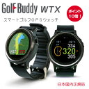 Golf Buddy WTX(ゴルフバディー)【スマートゴルフGPSウォッチ 国内正規品】【送料・代引手数料無料】≪あす楽対応≫