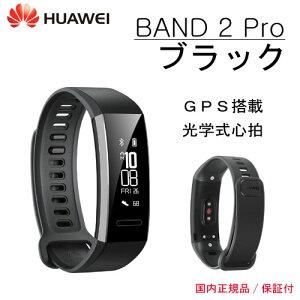 hw-band2-pro-black.jpg