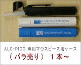 ALC-PICO 専用マウスピース用ケース【バラ売り】【メール便対応商品】