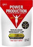 グリコ マックスロードウェイトアップ チョコレート味【1kg】POWER PRODUCTION パワープロダクション≪あす楽対応≫