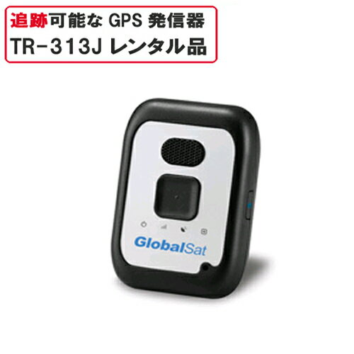 GPS 追跡 発信器 レンタル品3G/GPSトラッカー「TR-313J」【レンタル】