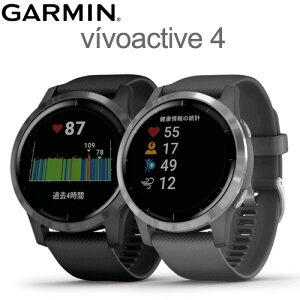 期間限定フィルム付きvivoactive 4 (vivoactive4)光学式心拍計対応ライフログ&スポーツ機能付きスマートウォッチ機能GARMIN(ガーミン)【送料・代引手数料無料】