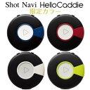 最新コースにアップ後出荷!Shot Navi Hello Caddie 限定カラー【ブラック】 (ショットナビハローキャディー)[送料・代引手数料無料]≪あす楽対応≫