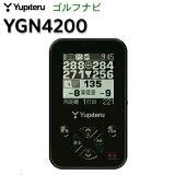 特典ケース付き!GPSゴルフナビ YGN4200<ユピテル社製>【送料・代引手数料無料】《あす楽対応》