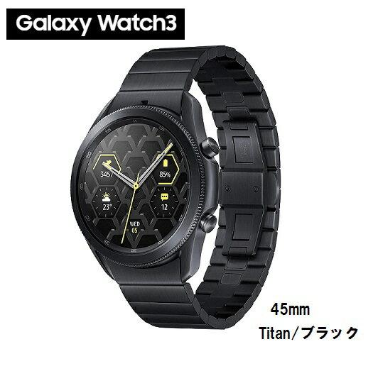 「Galaxy Watch3(ギャラクシーウォッチ3)」は、ボディ(ケース)素材を、「チタン」と「ステンレス」から選択可能(スペック・機能は同じです)。  今回は「ステンレス」よりも2万円ほどお高いですが、「チタン」モデルのGalaxy Watch3を取りあげます。一押しは、マットなブラックカラー(SM-R840NTKAXJP)。  基本機能をはじめ、血中酸素レベル測定、睡眠レベル測定、最大酸素摂取量(VO2max)測定にも対応。ランナーのニーズにもしっかり応える1台です。  バッテリーの持ちが2日ほどで、フィットネストラッカーとしてはちょっと物足りなく感じる方もいるよう。それでも、アプリ連動による多彩な記録機能は魅力的。メモリー容量が8GBほどあるので、直接いろいろな音楽データを入れて、単体で音楽を聴くことも可能です。