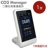 CO2マネージャー 測定器[TOA-CO2MG-001]換気のタイミングが一目で分かる日本全国送料無料CO2センサー CO2測定器 CO2モニター≪あす楽対応≫