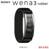 wena 3 rubber Black(ブラック)スマートウォッチWNW-A21A/B対応ラグ幅22mm wena3【送料・代引手数料無料】≪あす楽対応≫