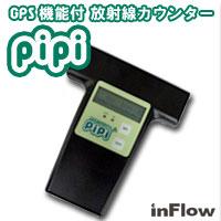GPS付き放射線カウンター「PiPi」
